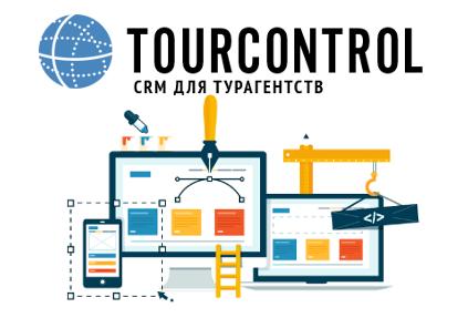 Обновления в CRM-системе для турагентств TourControl