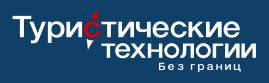 туристические технологии без границ логотип