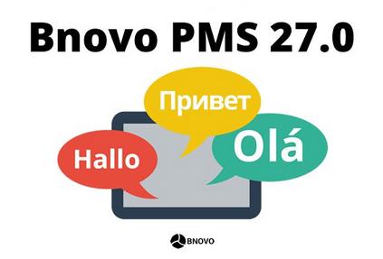 Система управления отелем Bnovo PMS стала многоязычной
