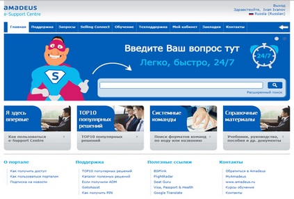 С 1 октября прекратит свою работу портал службы поддержки пользователей Amadeus