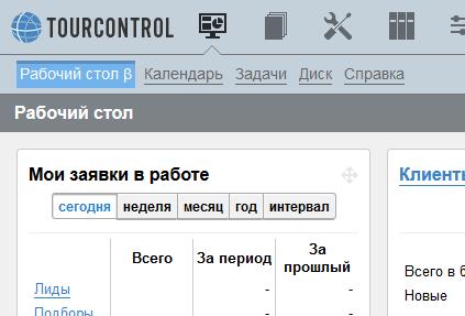 В CRM-системе для турагентств TourControl появилась бета-версия нового функционала