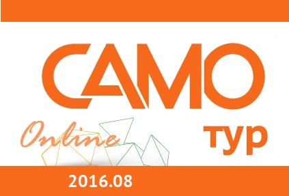 Вышла новая версия Онлайн для САМО-тур