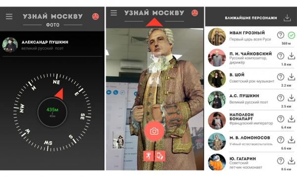 Мобильное приложение Узнай Москву. Фото