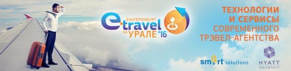 E-Travel на Урале 2016