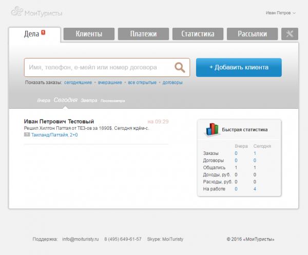 Главный экран CRM-системы МоиТуристы в учетной записи директора