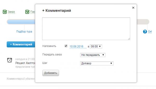 Добавление комментария к заказу в CRM-системе МоиТуристы в учетной записи менеджера