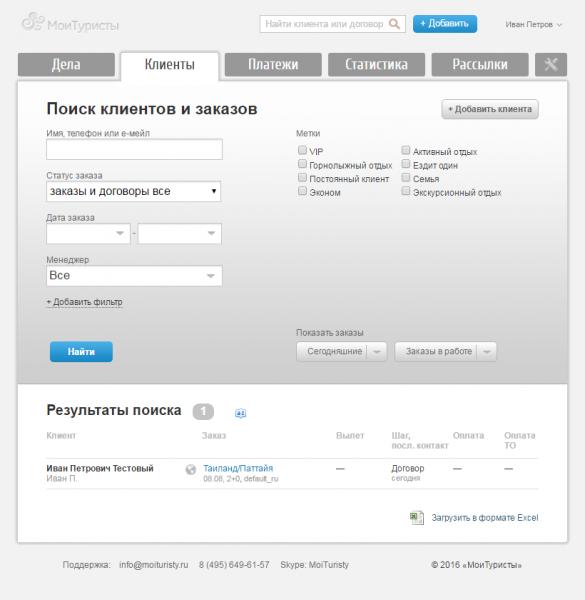 Раздел Клиенты CRM-системы МоиТуристы в учетной записи директора