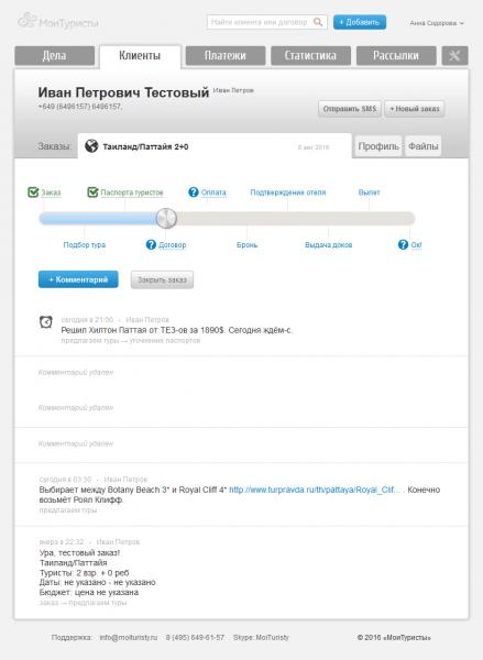 Содержащаяся в профиле клиента информация по заказу в CRM-системе МоиТуристы в учетной записи менеджера