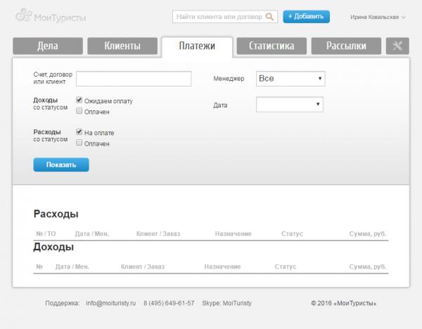 Раздел Платежи CRM-системы МоиТуристы в учетной записи бухгалтера