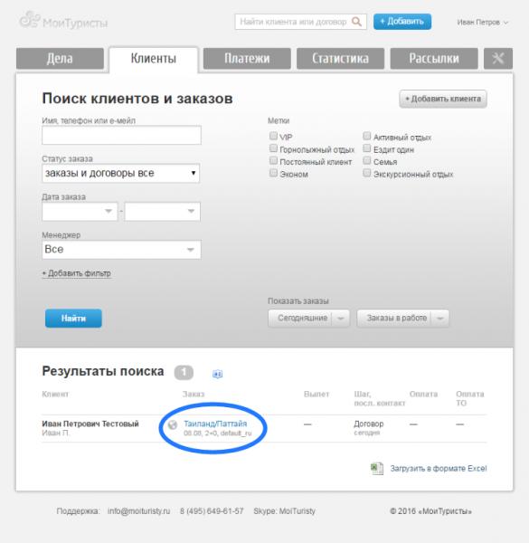 Ссылка на заказ в разделе Клиенты CRM-системы МоиТуристы в учетной записи менеджера
