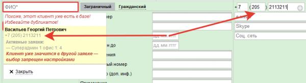 Сообщение о совпадении клиентских номеров в CRM-системе TourControl