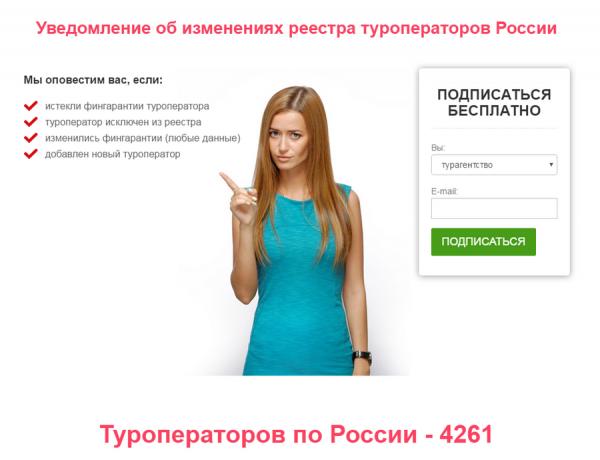 Страница мини-сервиса уведомлений об изменениях реестра российских туроператоров в CRM-системе U-ON.Travel