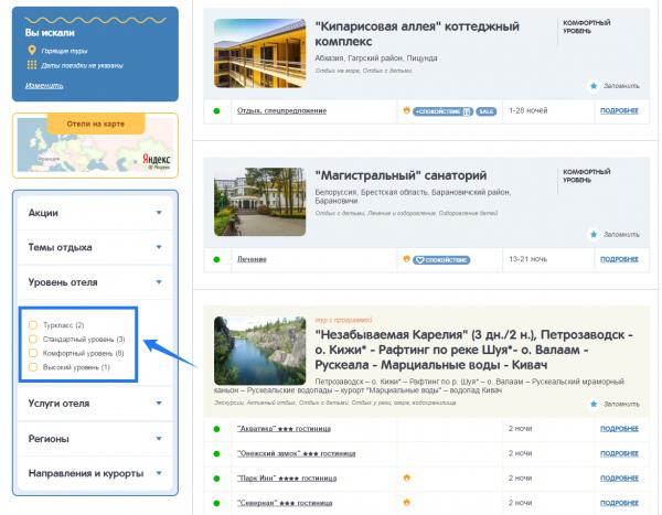 Возможность поиска по фильтрам категории Действительная категория отеля из справочника Данные отеля