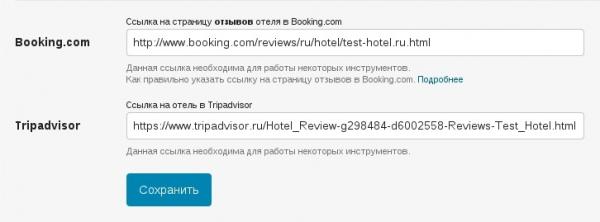 Дополнительные поля для указания ссылок на объект размещения в Booking.com и TripAdvisor