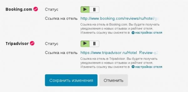 Ссылки на объекты размещения в Booking.com и TripAdvisor, указанные в настройках гостиницы или настройках категорий номеров (для апартаментов) в Bnovo Scan V2.0