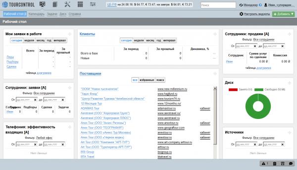 Бета-версия Рабочего стола в CRM-системе для турагентств TourControl