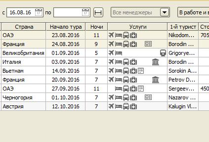 Новая версия CRM для турагентств TourFX: Агент 2.8.2 доступна для обновления