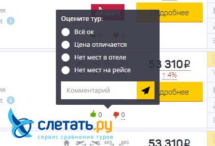 В поисковой выдаче Слетать.ру появился новый функционал для оценки туров пользователями