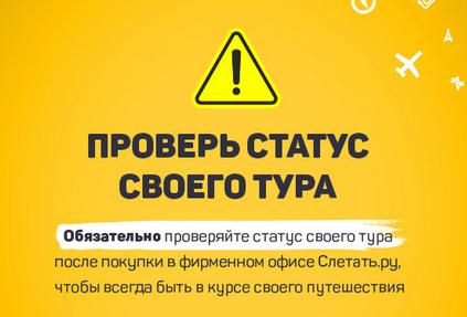Слетать.ру первой в России реализовала сервис для проверки статуса тура в реальном времени