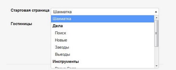 Выбор стартовой страницы в Bnovo PMS 29.0