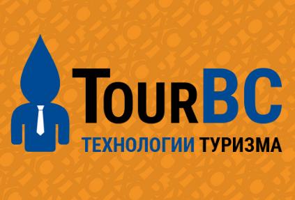 TourBC выступит медиа-партнером Международного туристического форума ОТДЫХ 2016