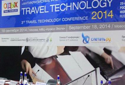 Программа конференции «IT-технологии в туризме: перезагрузка»