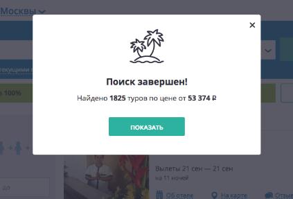 Вышла новая версия модуля поиска туров Слетать.ру