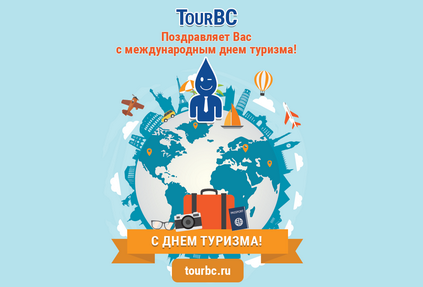 С Днём туризма!