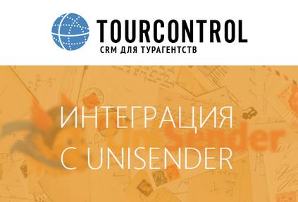 Систему TourControl интегрировали с сервисом UniSender