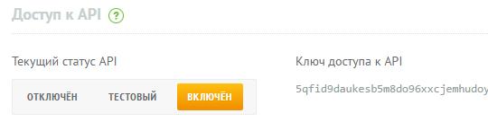 Ключ доступа к API сервиса UniSender