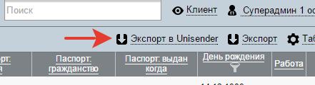 Кнопка Экспорт в Unisender