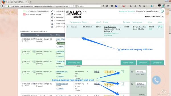 Дополнение SAMO-select в браузере Mozilla Firefox