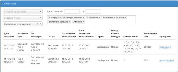 Экран Список туров