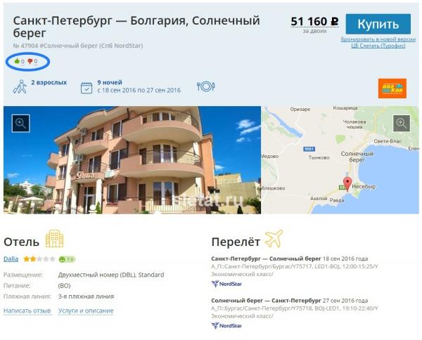 Сервис оценки туров пользователями в карточке тура на сайте Слетать.ру