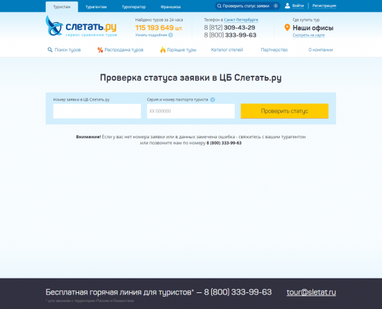 Страница раздела Проверка статуса заявки в ЦБ Слетать.ру