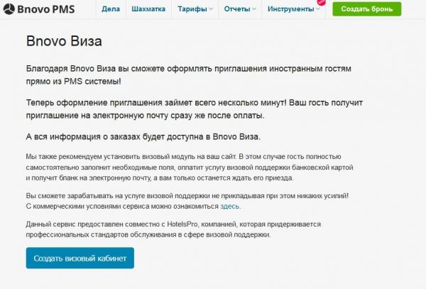 Создание визового кабинета в Bnovo Виза