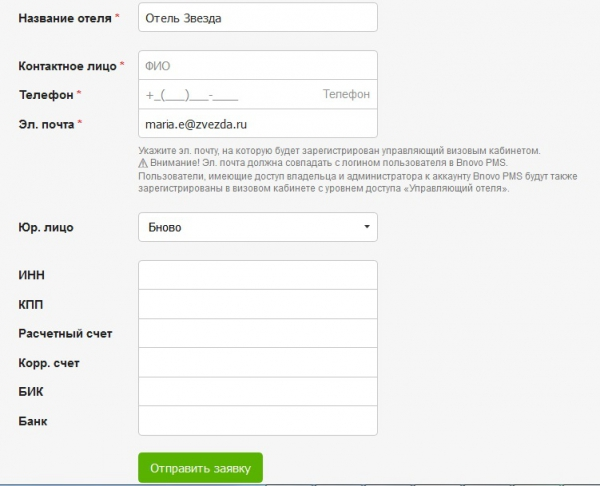 Форма заявки на создание визового кабинета