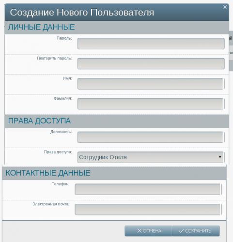 Ввод личных данных при создании пользователя в визовом кабинете