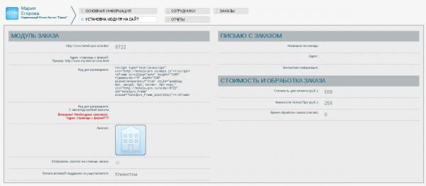 Код для размещения модуля заказа визового приглашения