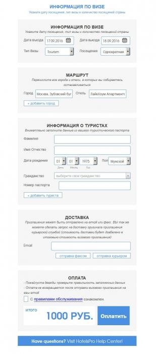 Пример модуля для оформления визового приглашения на сайте