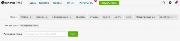 Возможность поиска по фамилии и номеру бронирования в Bnovo PMS