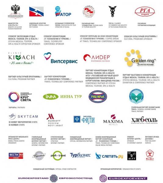 Подробная программа Международного Туристического Форума ОТДЫХ 2016