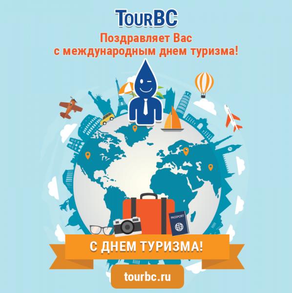 TourBC поздравляет Вас с международным днем туризма!