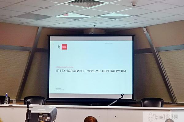 На форуме ОТДЫХ 2016 обсудили IT-технологии в туризме