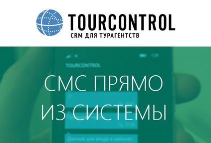 В CRM-системе TourControl появилась возможность отправлять SMS-сообщения туристам