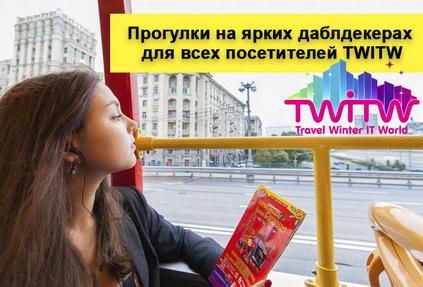 Каждому посетителю TWITW – бесплатная прогулка по Москве на ярких даблдекерах