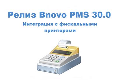 В Bnovo PMS 30.0 появилась возможность работы с фискальными регистраторами