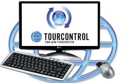 Обновления в CRM для турагентств TourControl