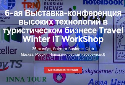 Тренды и высокие технологии в турбизнесе – опубликована программа конференции TWITW