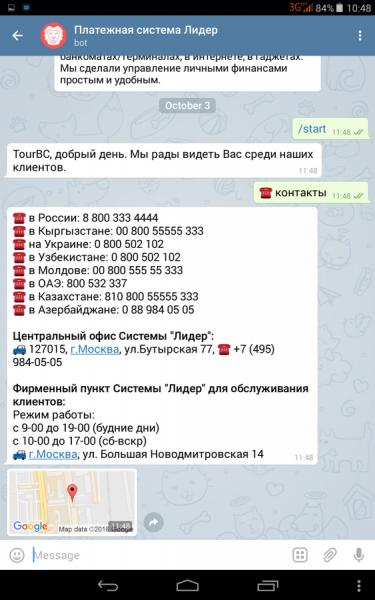 У платежной системы ЛИДЕР появился свой бот в Telegram